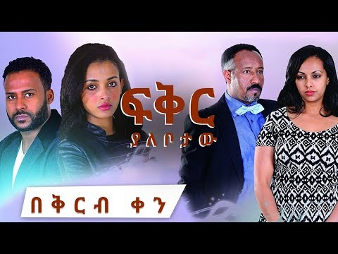 Fikir Yalebotaw new Ethiopian movie 2019 ፍቅር ያለቦታው