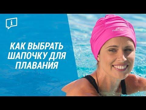 Как выбрать шапочку для плавания в бассейне (детям и взрослым) Nabaiji | Декатлон