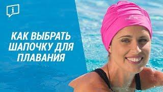 видео Купить стартовые шапочки для плавания | Шапочки для плавания на соревнованиях, 3D шапочки Arena, TYR с быстрой доставкой по России и СНГ