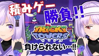 【Trickey Towers】過激派な姉の無慈悲な攻撃【朝ノ姉妹】