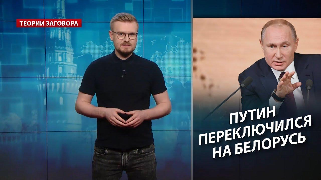 Путин переключился с Украины на Беларусь, Теории заговора