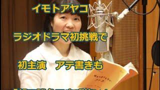 イモトアヤコ:ラジオドラマ初挑戦で初主演 アテ書きも「顔で勝負できず...