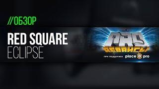 обзор игровой гарнитуры Red Square Eclipse. Лучше HyperX Cloud?