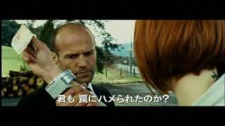 『トランスポーター3 アンリミテッド』予告編