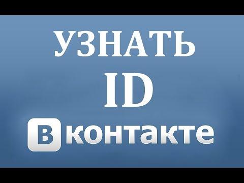 Как узнать id vk если он изменен