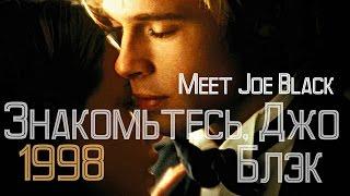 Знакомьтесь, Джо Блэк || Meet Joe Black | Yanni Hrisomallis Feat. Chloe – Change