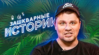 ЗАШКВАРНЫЕ ИСТОРИИ 3 Сезон: Гарик Харламов, Ильич, Поперечный, Музыченко, Джарахов