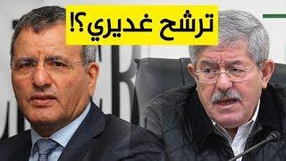 شاهدوا ماذا قال أويحيى بخصوص ترشح الجنرال المتقاعد علي غديري للرئاسيات؟!
