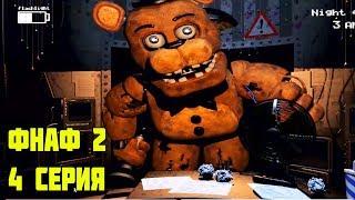 ОХРАННИК В ПИЦЦЕРИИ ФНАФ 2 / НАПАДЕНИЕ ФРЕДДИ / 4 СЕРИЯ / Five Nights at Freddy's 2