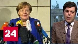 В Германии в ближайшее время может быть сформировано правительство - Россия 24