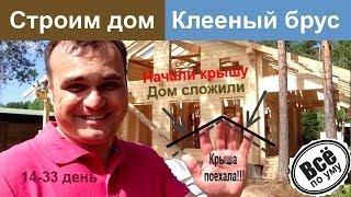 Строим дом из клееного бруса. День 14-33. Дом сложили. Делаем стропила и электрику. Все по уму(Сайт проекта
