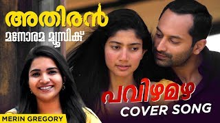 Pavizha Mazha Cover by Merin Gregory | Athiran | Manorama Music