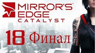 Mirror's Edge Catalyst - Прохождение игры на русском [#18] ФИНАЛ
