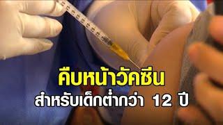 สธ.แจงคืบหน้า การฉีดวัคซีนโควิด สำหรับเด็กต่ำกว่า 12 ปีในไทย