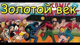Золотой век комиксов | History of comics