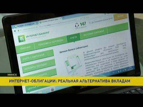 Всё больше белорусов переходят на Интернет-облигации