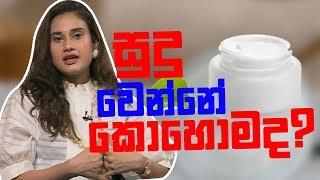 Piyum Vila   සුදු වෙන්නේ කොහොමද?  08 - 04 - 2019   Siyatha TV Thumbnail