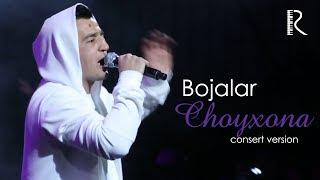 Bojalar - Choyxona | Божалар - Чойхона (Bojalar SHOU 2017)