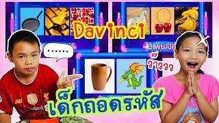 เกม Davinci เด็กถอดรหัส (เลียนแบบรายการเด็ก) l น้องใยไหม kids snook