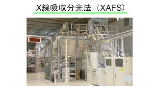 X線吸収分光法(XAFS)