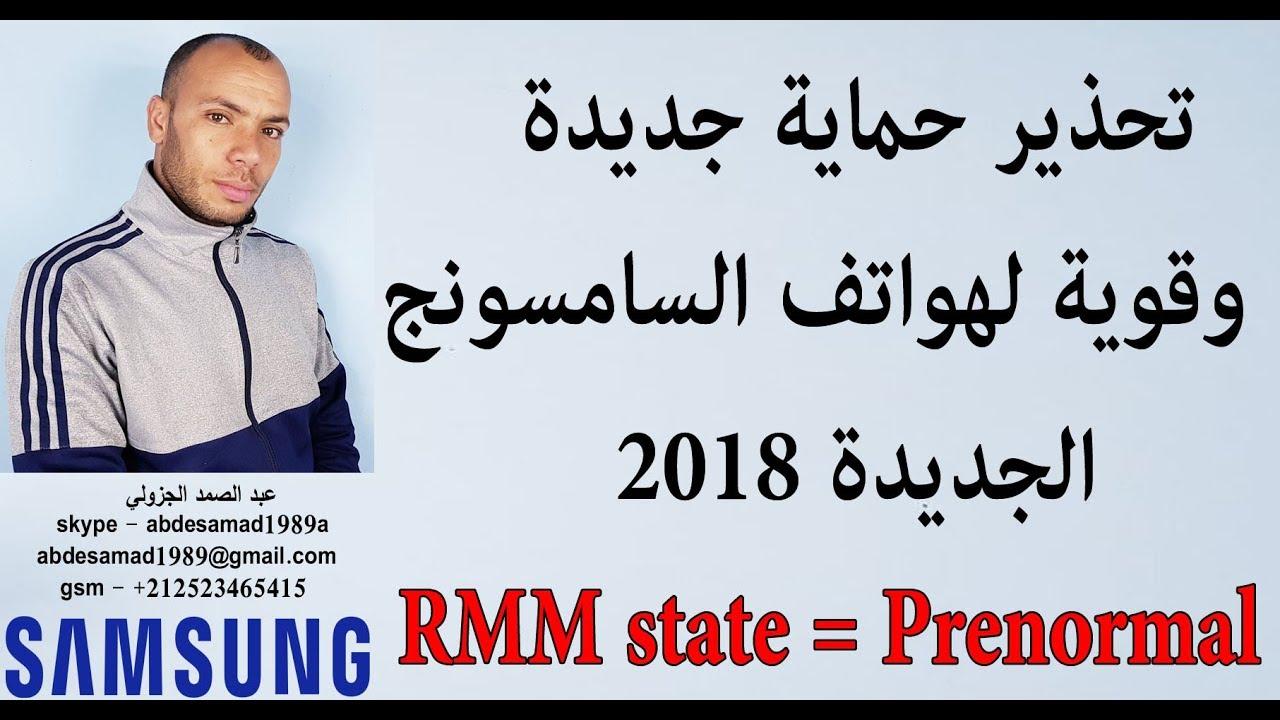 تحذير حماية جديدة وقوية لهواتف السامسونج الجديدة 2018 RMM state = Prenormal