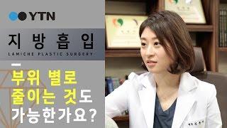 [지방흡입 with YTN] 부위별로 뺄 수 있나요?