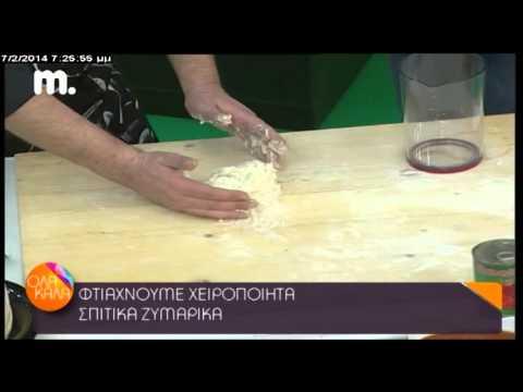 Μαγειρική: φτιάχνουμε χειροποίητα ζυμαρικά με τον Πασκουάλε Λεμπο