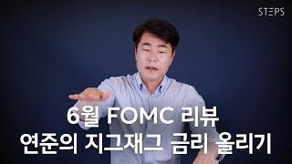 6월 FOMC 리뷰: 연준의 지그재그 금리 올리기 [김일구의 쩐쟁]_STEPS