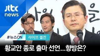 """[라이브썰전 H/L] 김종배 """"황교안 출마…한국당, 종로에 화력 집중 예상"""" / JTBC 뉴스ON"""