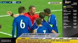 Молодежная сборная Украины сохраняет шансы поехать на чемпионат Европы