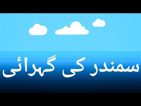 how-deep-is-the-ocean?-|-urdu