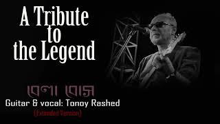 Bela bose | Extended version | Eta ki 2441139 | Tribute | Anjan dutta | Tonoy Rashed