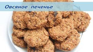 Диетическое овсяное печенье Рецепт диетического овсяного
