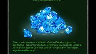 как получить 60 000 кристаллов за новое звание, танки онлайн
