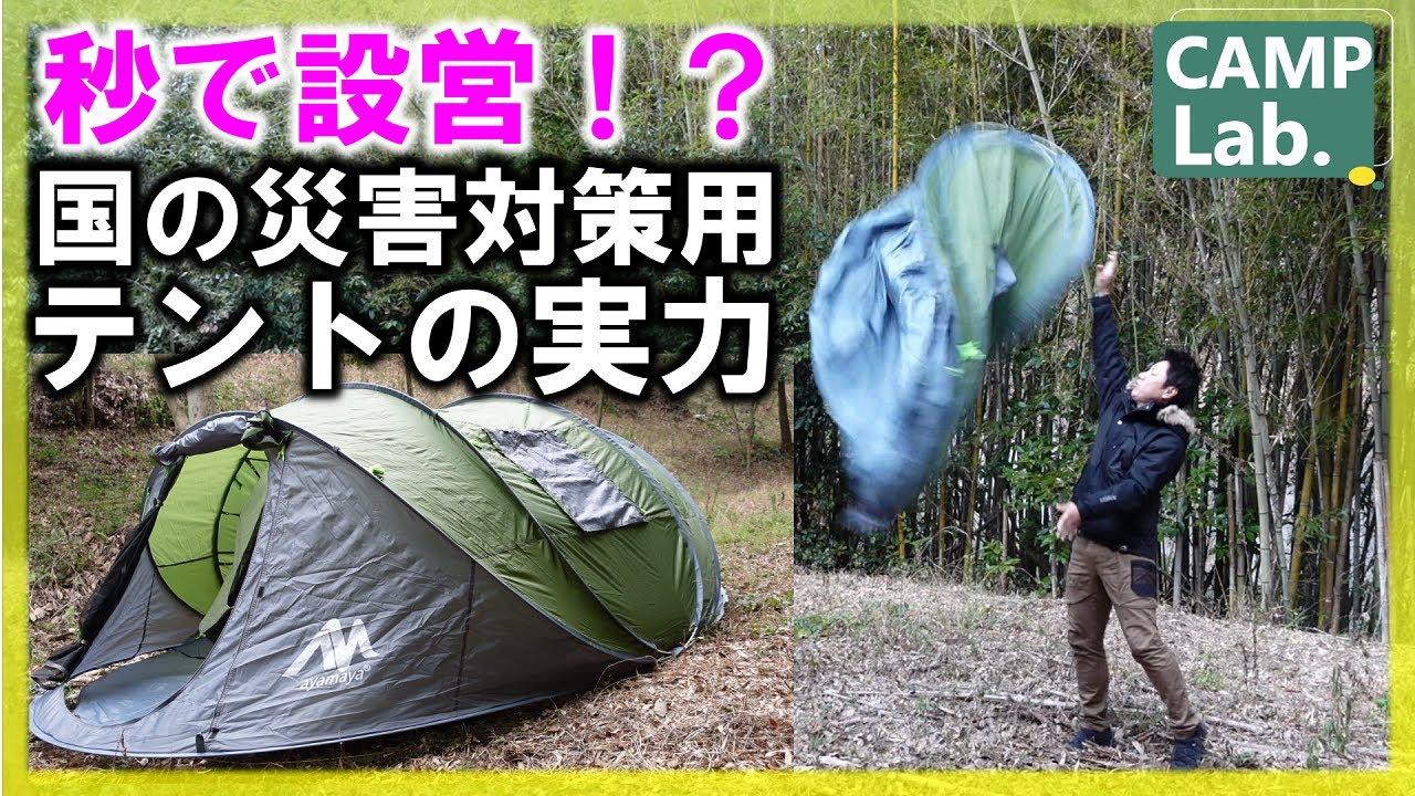 【キャンプ道具】ソロキャンプからファミリーキャンプまで分速設営テント⛺国の災害対策用テントとして採用されているAyamayaの本格派ポップアップテントが良い♪