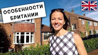 видео Что вы знаете о домах в английском стиле? (часть 3)