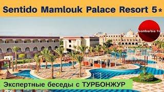 Sentido Mamlouk Palace 5* (ЕГИПЕТ, Хургада)  - обзор отеля и отзывы | Экспертные беседы с ТурБонжур