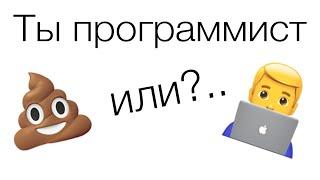 💩 Говнокодер VS 👨💻 Программист. Этикет программиста