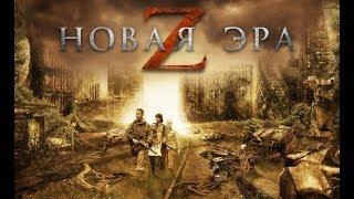 "Крепкий фильмец про зомби-апокалипсис ""Новая эра Z"""