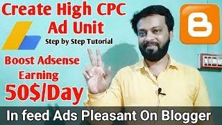 كيفية إنشاء العليا للحزب إعلان AdSense الوحدة ؟ دليل خطوة بخطوة | دفعة adsense كسب
