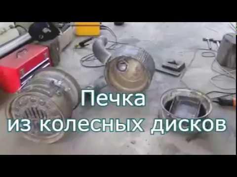 видео: Печка из колесных дисков