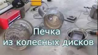 Печка из колесных дисков