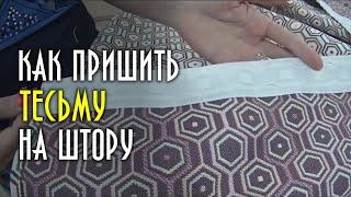 видео Как пришить шторную ленту: технологии применения узкой и широкой лент