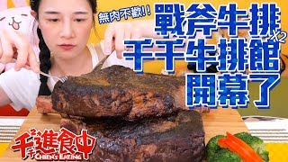 【Chien-Chien is eating】Cook Tomahawk by Your Own. Chien-Chien can open a steak restaurant now.