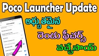 Poco launcher new update | poco launcher dark background | poco launcher new features telugu