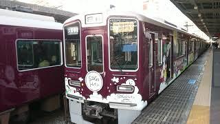 阪急電車 神戸線 1000系 1011F 発車 十三駅