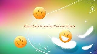 Сати Казанова-Счастье есть| Второй клип.