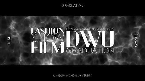 2020 동덕여자대학교 패션디자인학과 온라인 졸업패션쇼