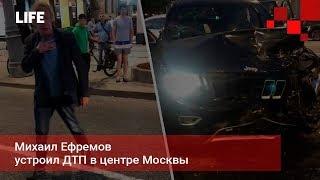 Михаил Ефремов устроил ДТП в центре Москвы