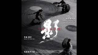 "Shadow Soundtrack - ""Madam's Performace"" - Lao Zai"
